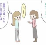 『「島」最強説!!』の画像
