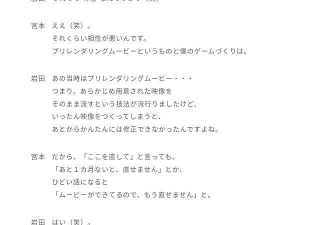 宮本茂「ゲームのムービーを作るのはええけど、完成前日に直せるようにしてや」