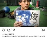 【朗報】阪神・高山ファンが描いた俊様がカッコイイ