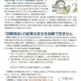 『2020.7.31 山本 慎一氏特集 -宮城県だそうです。放射能汚染ゴミの本焼却を中止に!当たり前の話だと思います。』の画像