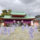 『成田山不動尊の節分祭2021に行ってまいりました。』の画像