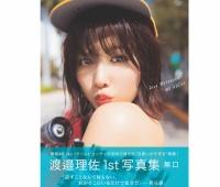 【欅坂46】渡邉理佐1st写真集、坂道シリーズ最多となる13万部でのスタートが決定!