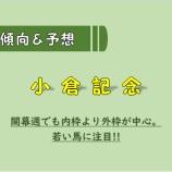 『【予想/買い目】小倉記念&関屋記念_2020。』の画像