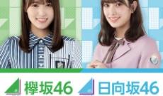 欅坂46が新衣装!日向坂46とローソンキャンペーンが始まる模様!!!