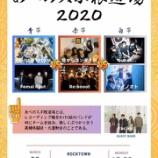 『3/30(月) あべのスポ根道場 2020 出演!』の画像