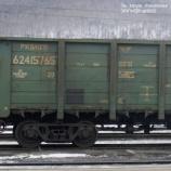 『ロシア鉄道車両における8桁コードの研究(総論)』の画像