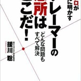 『理事長代行C4:いきなりモンスター対応(管理者編3)』の画像