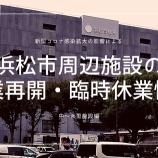 『【6/5更新】浜松市周辺施設の営業再開・臨時休業情報【まとめ】』の画像