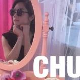『【元乃木坂46】重大発表!畠中清羅 自身のブランド『chula』を設立!!!』の画像