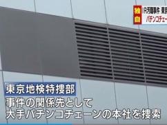 東京地検特捜部「国民の皆さま、楽しみにしててください。日本の癌を完全に排除します」