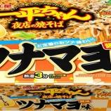 『【コンビニ:焼そば】明星 一平ちゃん夜店の焼そば ツナマヨ味』の画像