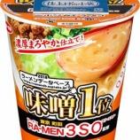 『【カップラーメン】サンヨー食品 ラーメン スリーエスオー監修 ニボシみそラーメン』の画像