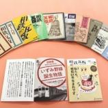 『「相鉄瓦版」創刊40周年!最新号で特別企画を展開』の画像