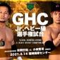 / 📢3.14福岡国際センター GHCジュニアヘビー級選手権...