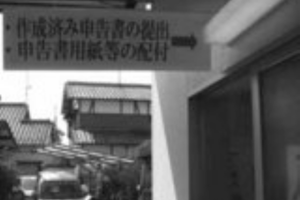 竜ケ崎 税務署
