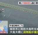 外国貨物船、大島大橋にぶつかり水道管や通信回線破損させ逃走