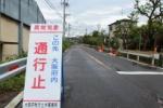 台風の影響で「国道168号線が通行止め」になってて、奈良へ向かう山越えができなくなってた!