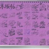 『【乃木坂46】誰のサインが一番カッコイイ&かわいいと思う?』の画像