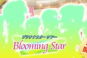 【ミリシタ】明日15時からイベント『プラチナスターツアー~Blooming Star~』開催!