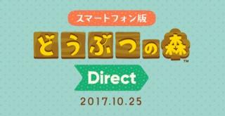 10月25日に「スマートフォン版 どうぶつの森 Direct」の放送が決定!