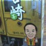 『ファミマで「そのまんま宮崎フェア」開催中』の画像
