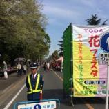 『戸田花フェスタ(植木市) 晴天に恵まれ多くの来場者でした』の画像