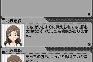 【グリマス】志保アイドルストーリーLV6