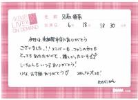 名取稚菜生誕祭、手紙は川栄李奈から!「最初はたくさんいた11期が3人になって…」