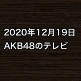 2020年12月19日のAKB48関連のテレビ