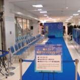 『堺タカシマヤ ウインターフェア FS』の画像