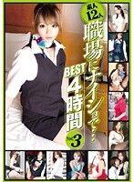 素人12人 職場にナイショで… BEST 4時間 Vol.3