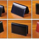 『<6月30日>K.T.ルイストン製のカードケースが入荷』の画像