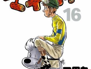 【悲報】騎手を主役にした「競馬漫画」、微妙なのしかない・・・