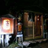 『【はんつTV】ディープな函館のやきとり「とり藤」』の画像