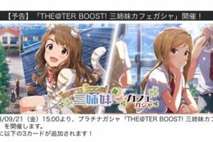 【ミリシタ】明日15時から「THE@TER BOOST!三姉妹カフェガシャ」開催!美也、莉緒、静香のカードが登場!