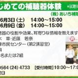 『第17回 岩津ゼミ開催!!【初めての補聴器体験】』の画像