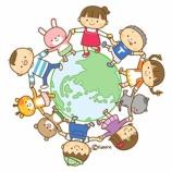 『【クリップアート】幼稚園・保育園(ともだちのわ)』の画像