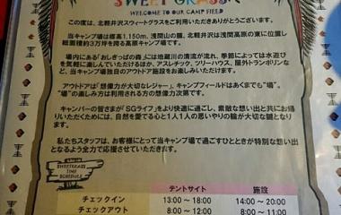 『第8回 S☆camp!その③(軽井沢スウィートグラス)』の画像