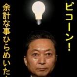 『鳩山由紀夫「コロナ蔓延を防ぐ最良の手段は、すぐに検査する体制を整えること!自宅待機など喜ぶのはコロナだ!」』の画像