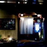 『JAL×はんつ遠藤コラボ企画【沖縄編】1日め・古民家ダイニング(じまんや)』の画像