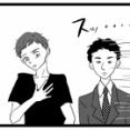 水村と夫の馴れ初めについてのお話 後日譚 7