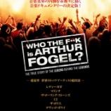 『待望の日本上陸! 映画『アーサー・フォーゲル 〜ショービズ界の帝王〜』予告編!』の画像