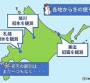 まだ初雪ない北海道 28年ぶりの珍事