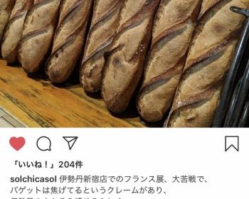 伊勢丹新宿店のフランス展でパンが焦げているとクレーム→バゲット171本販売中止で破棄 「アダチのパン美味しいのにありえない」