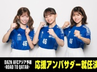 【超朗報】『DAZN AFCアジア予選応援アンバサダー』に日向坂46から3名が就任決定!!!!!!