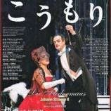 『新国立劇場シュトラウス「こうもり」の中日1月24日公演拝見』の画像