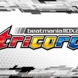 『beatmaniaIIDX20 tricoro 楽曲制作』の画像