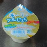 『凍らせて食べるフルじぇら グレープフルーツ ブルボン』の画像