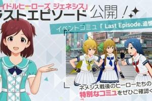 【ミリシタ】イベント「アイドルヒーローズジェネシス」のイベントコミュに「Last Episode.追憶」追加!&ゲームコーナー機能追加!+他