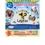 『【Lepton】7月入会キャンペーン実施します!』の画像